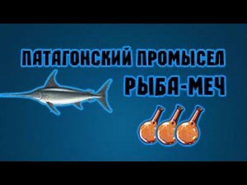 Русская Рыбалка 3 Норвегия. Патагонский промысел. Рыба-меч