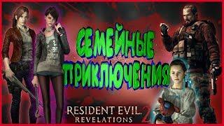 Resident Evil Revelations 2 ПРИКОЛЫ И ЛУЧШИЕ МОМЕНТЫ