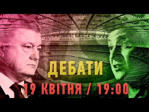 Житомир.info | Новости Житомира: Дебати кандидатів у президенти на НСК