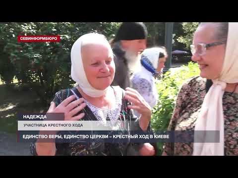 Крестный ход в честь Дня крещения Руси прошёл в Киеве