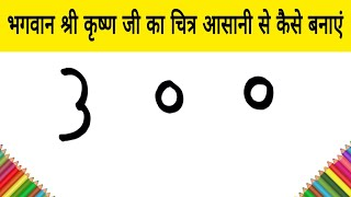 भगवान श्री कृष्ण जी का चित्र आसानी से कैसे बनाएं / how to Draw God Krishna step by step easy Drawing