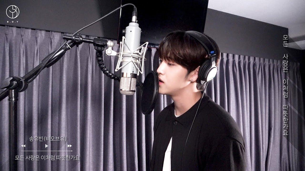 송유빈 (비오브유) - 모든 사랑은 이처럼 따뜻한가요 (Through love)_녹음실 Live Clip