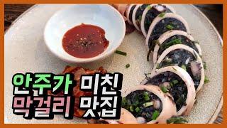 서울 막걸리 맛집! 안주 퀄리티가 정말 미친 막걸리 맛…