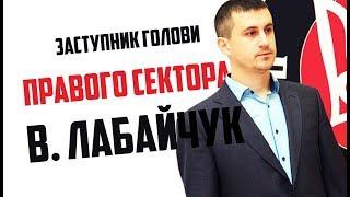 Промова Василя Лабайчука на День Героїв