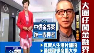 中信金弊案涉內線 國寶總裁朱國榮收押-民視新聞