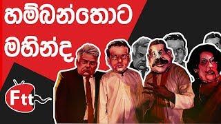 Repeat youtube video Hambanthota Mahinda Funny Song _ FTT Sri Lanka _ [Political Parody]