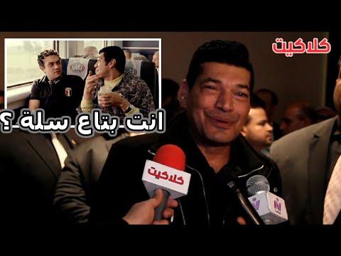 شاهد رد فعل الفنان باسم سمره على الافيه المنتشر مع اسر ياسين اول مرة اشوف واحد بتاع سلة Youtube