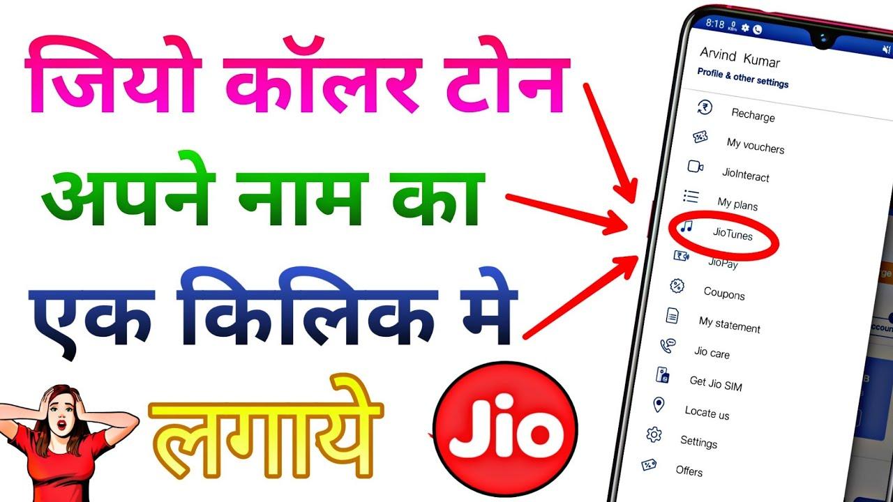 Download JIO में Caller tune कैसे लगा