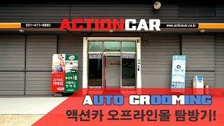 현장탐방 / 자동차 용품 전문점 액션카(Action C…