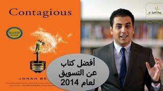 الزتونة 25 - ازاي تبيع اي حاجة لاي حد - تلخيص كتاب مُعدي Contagious ..