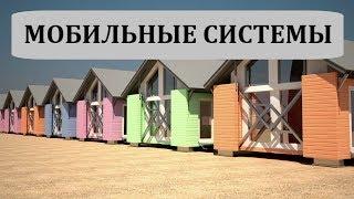 Как построить дом, офис или отель за 1 час! Обзор мобильных сооружений