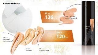 Тональный крем. Отзывы.(Тональный крем http://www.m-cosmetics.ru/product.php?prid=288&plg=ninel28 Женщины, попробовавшие продукцию компании