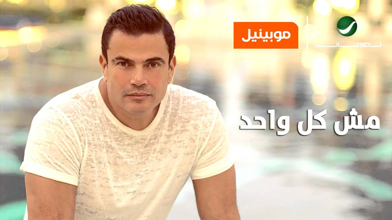 Amr Diab ... Mesh Kol Wahed - Orang EGY Exclusive | عمرو دياب ... مش كل واحد - حصريا أورانج مصر