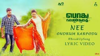 Podhu Nalan Karudhi - Nee Ondrum Karpodu Lyric Video | Zion | Karunakaran | Yog Japee | Hari Ganesh