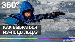 Как выбраться из подо льда