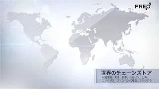 프레오 회사 소개(プレオ会社紹介)