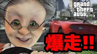 卍2【GTA】バーチャルおばあちゃんがはじめてGTA5【爆走編】 thumbnail