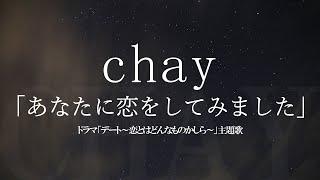 【chay、杏コメント付】chayの新曲『あなたに恋をしてみました』がドラ...
