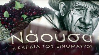 """Naousa o Coração do """"Xinomavro"""""""