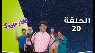Nhar Mabrouk - Ep 20 نهار مبـروك - الحلقة