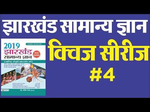 झारखंड सामान्य ज्ञान क्विज सीरीज़ 4 || Jharkhand GK Quiz series || Jharkhand Current Affairs