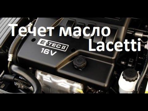Фото к видео: Устраняем подтеки масла Lacetii F18D3