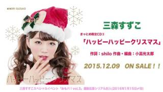 2015年12月9日 発売 三森すずこ きゃにめ限定CD③ 「ハッピーハッピーク...
