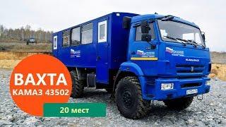 Вахтовый автобус Камаз 43502-3026-45 – 20 мест