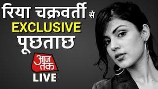 Rhea Chakraborty Super Exclusive Full Interview: Sushant से जुड़े हर वो सवाल जिसका जवाब चाहता है देश