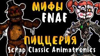 МИФЫ FNAF ПИЦЦЕРИЯ АНИМАТРОНИКОВ ИЗ ФНАФ 6 SCRAP CLASSIC ANIMATRONICS FNAF 6