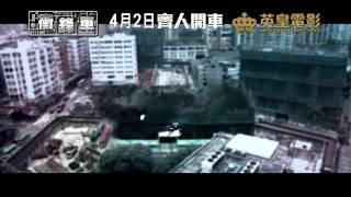 衝鋒車 Two Thumbs Up (2015) Official Hong Kong Trailer HD 1080 HK Neo Reviews Simon Yam