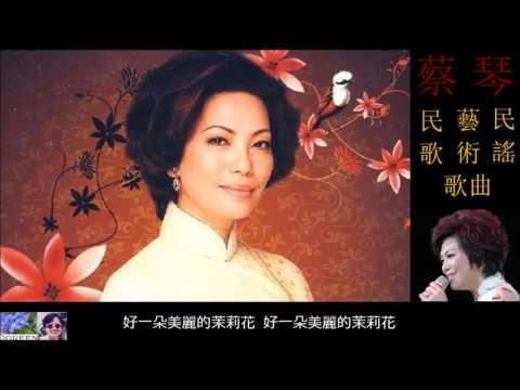 民謠與藝術歌曲專輯 ~ 蔡琴 Tsai Chin (Art Songs & Folk Songs)