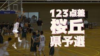 高校バスケ  123点差  桜丘 愛知県予選