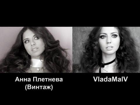 Макияж АННЫ ПЛЕТНЕВОЙ группа Винтаж