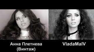 Макияж АННЫ ПЛЕТНЕВОЙ группа