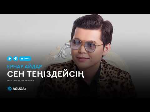 Ернар Айдар - Сен теңіздейсің (аудио)
