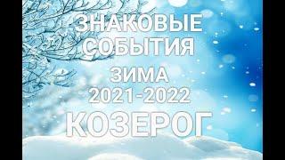 ♑КОЗЕРОГ. ЗИМА 2021-2022. ЗНАКОВЫЕ СОБЫТИЯ.
