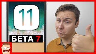 Обзор iOS 11 beta 7: 10+ БЕЗУМНО ВАЖНЫХ новых функций!!!