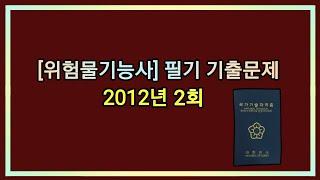 [위험물기능사] 2012년 2회 필기 기출문제