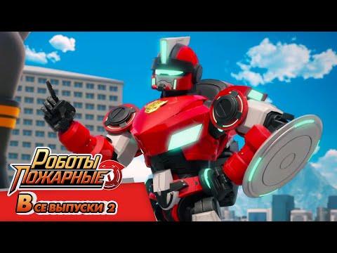 Роботы-Пожарные - Все выпуски (сборник 2) | Мультфильмы для мальчиков про роботов
