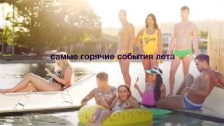 MTV ПЛЯЖ РОЯЛ - НОВЫЙ СЕЗОН