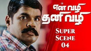 En Vazhi Thani Vazhi Tamil Movie | Scene 4 | RK | Poonam Kaur