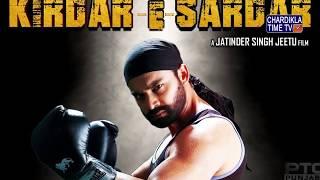 New Punjabi Movie || Kirdaar E Sardaar || 2017 ||