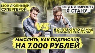МЫСЛИТЬ КАК ПОДПИСЧИК на 7.000 рублей | НЕЧАЙ VS STAVR (1/8 ФИНАЛА)