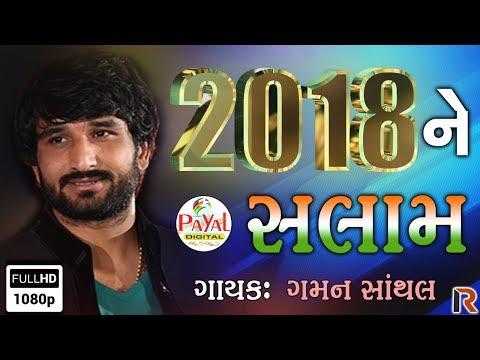2018 ને સલામ || Gaman Santhal || New Song