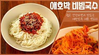 누가 뭐래도 대한민국 서민 대표 면요리 '애호박 비빔국…
