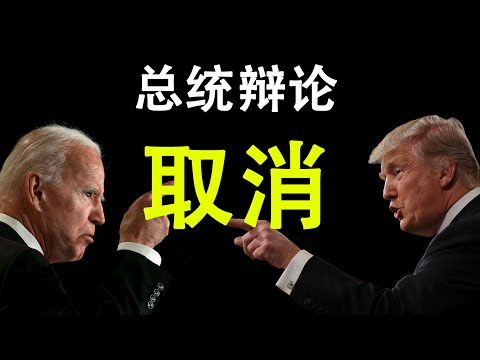 总统辩论取消!围绕宪法第25修正案的立法争端;诺贝尔和平奖的遗憾;中共篡改《圣经》;(政论天下第245集 20201009)