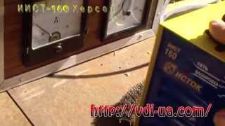 иист 160 и УОНИИ(Проверка максимального выходного тока на инверторе ИИСТ-160 (производитель Херсон) при использовании электр..., 2014-06-23T07:44:02.000Z)