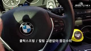 제이아이사운드 BMW F34 3GT 크락션혼고장 클럭스…