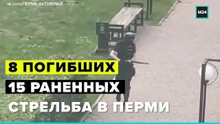 Стрельба в Перми 8 погибших 15 раненных - Москва 24